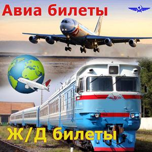 Авиа- и ж/д билеты Знаменского