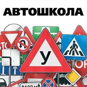 Автошколы Знаменского