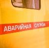 Аварийные службы в Знаменском