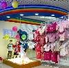 Детские магазины в Знаменском