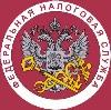 Налоговые инспекции, службы в Знаменском